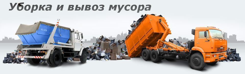 Вывоз загородного мусора